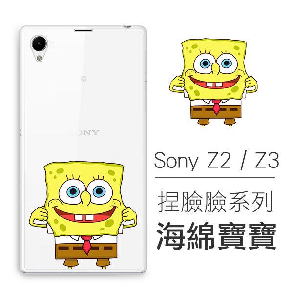 [SONY Z2 / Z3] 捏臉臉系列 超薄TPU 客製化手機殼 海綿寶寶 無牙
