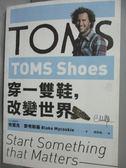 【書寶二手書T8/勵志_LOA】TOMS Shoes-穿一雙鞋,改變世界_布雷克‧麥考斯基