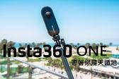 名揚數位 INSTA360 ONE 全景相機(公司貨)-黑 搭配 Android 轉接器 TYPE-C  安著手機也能馬上體驗