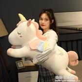 玩偶 獨角獸公仔毛絨玩具大號可愛超軟女生床上抱著睡覺布娃娃抱枕玩偶 美物生活館