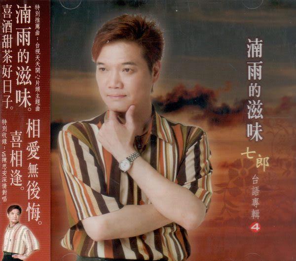 七郎 湳雨的滋味 CD 台語專輯 4  (音樂影片購)