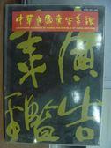 【書寶二手書T8/廣告_PNR】中華民國廣告年鑑_第十八輯_2005~2006