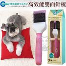【 培菓平價寵物網 】日本MARUKAN《高效能雙面用針梳》DP-562送零食小包