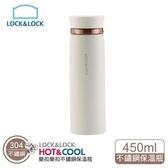 樂扣樂扣星空輕量450ML不鏽鋼保溫杯-米白色LHC4131IVY米白色