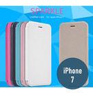 iPhone 7 (4.7吋) 星韻系列 側翻皮套 輕薄 皮套 手機皮套 手機套 保護殼 手機殼