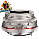 PENTAX HD DA 21mm F3.2 AL Limited ((銀色)) 公司貨