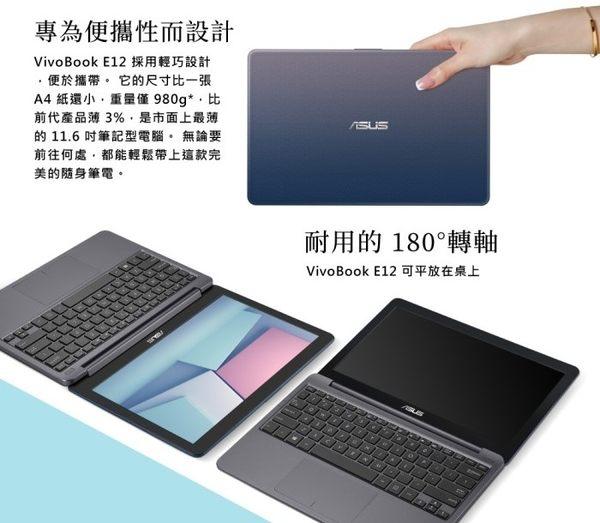 ASUS ViVoBook E E203MA-0021BN4000 ◤0利率◢11.6吋 輕薄小筆電 (N4000/4G/32G/Window 10)