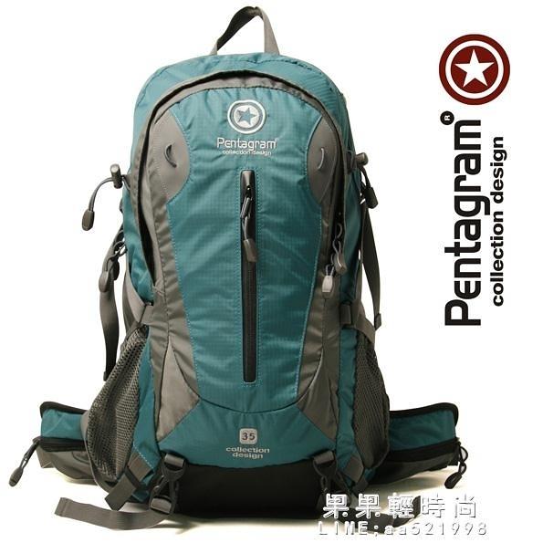 Pentagram五角星 戶外運動雙肩登山包徒步旅行背包 PM01-完美