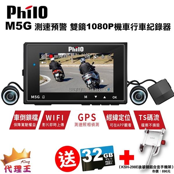 飛樂 M5G 1080P 雙鏡頭測速機車行車紀錄器-贈32G+果凍套+支架+手機支架