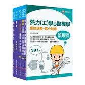 2021經濟部聯合招考(機械類)課文版套書(台電/台水/中油/台糖)