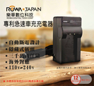 樂華 ROWA FOR OLYMPUS LI-40B LI-42B 專利快速充電器 相容原廠電池 車充式充電器 外銷日本 保固一年