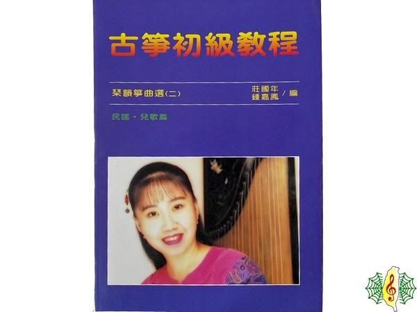 珍琴 古箏初級教程 古箏 21弦箏 琴韻箏曲選 教材 書籍 課本(繁體)