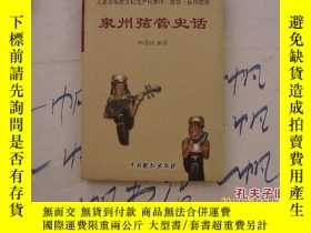 二手書博民逛書店泉州弦管罕見史話Y28340 鄭國權 中國戲劇出版 出版2009