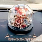 一鹿平安汽車擺件永生花車載玻璃罩創意車內裝飾品高檔情人節禮物 ◣怦然心動◥