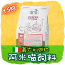 Ami 阿米喵(1.5Kg) 素食貓飼料...