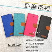 【亞麻系列~掀蓋皮套】HTC Desire 728 D728x 手機套 側掀皮套 書本套 保護殼 可站立