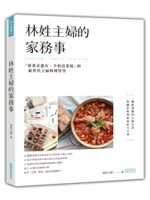二手書林姓主婦的家務事:「留著青蔥在,不怕沒菜燒」的新世代主婦料理哲學 R2Y 9863426881