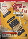 小叮噹的店 - 152458 全新 電吉他教材 和弦進行-活用與演奏秘笈 附CD