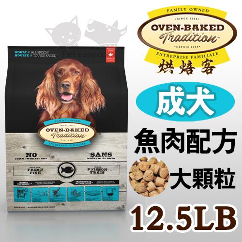 PetLand寵物樂園《加拿大 Oven-Baked烘焙客》非吃不可 - 成犬深海魚配方(大顆粒)12.5磅 / 狗飼料