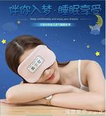 可愛韓國睡覺眼罩睡眠遮光透氣男女士緩解眼疲勞耳塞防噪音三件套 全網最低價最後兩天