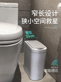納仕達智慧感應垃圾桶電子自動家用房間浴室衛生間窄型防水垃圾桶