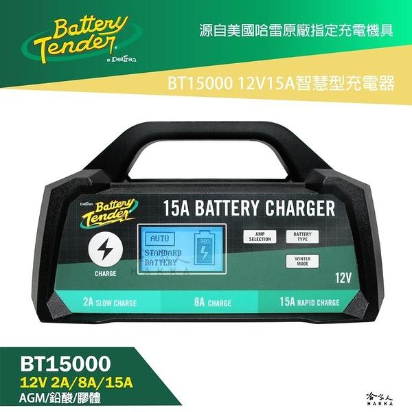 Battery Tender BT15000 15A 全自動電池充電器【好禮二選一】汽車機車保固三年電瓶充電器