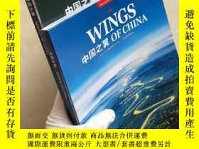 二手書博民逛書店航機雜誌:WINGS罕見中國之翼 OF CHINA2009·10、11期 兩期合售Y396500