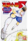 足球小將翼飛向2002 12