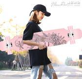 滑板長板滑板男生初學者成人專業公路雙翹舞板刷街韓國女生抖音四輪車  LX曼莎時尚