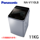 【Panasonic國際】11KG 變頻直立式洗衣機 NA-V110LB