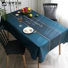 北歐現代簡約輕奢網紅桌布防水防油免洗布藝餐桌布長方形茶幾臺布 設計師
