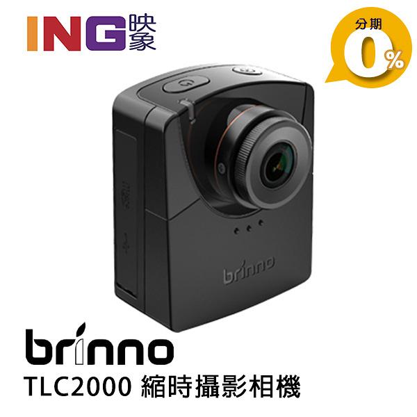 【映象攝影】brinno TLC2000 縮時攝影相機 縮時影片 Full HD 縮時攝影機 工程紀錄