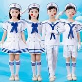 六一兒童小海軍演出服中小學生水手表演服幼兒男童女童合唱服長袖 MKS免運