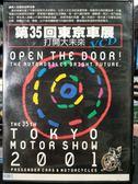 影音專賣店-P08-359-正版VCD-電影【2011第35回東京車展】-