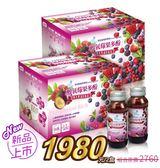 2入優惠組 普羅拜爾 醇氧莓果多酚 60mlx12瓶/盒 液狀食品