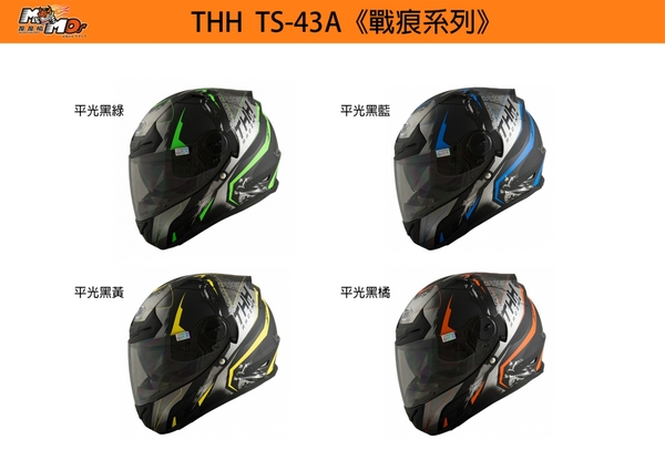 THH TS 43A 戰痕系列 全罩式 安全帽 內墨鏡 輕量化 帽體小 (多種顏色) (多種尺寸)