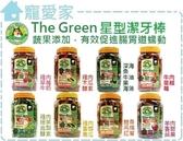 ☆寵愛家☆ The Green 星型潔牙棒桶裝系列,蔬果添加更加健康