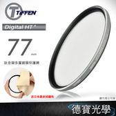 送日本鹿皮拭鏡布 TIFFEN Digital HT UV 77mm UV 保護鏡 高穿透高精度頂級光學濾鏡 公司貨