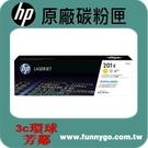 HP 原廠黃色碳粉匣 高容量 CF402X (201X)