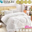 緹花天絲被 100%頂級緹花舒棉布 保暖 舒適 透氣 棉被 被胎 台灣製