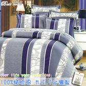鋪棉床包 100%精梳棉 全舖棉床包兩用被三件組 單人3.5*6.2尺 Best寢飾 6956-1