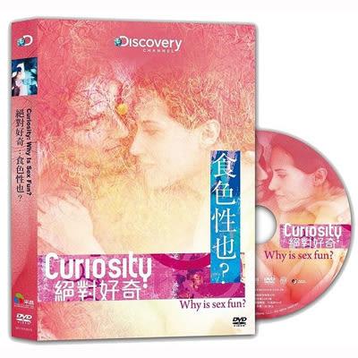 Discovery-絕對好奇 : 食色性也?DVD