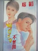 【書寶二手書T9/言情小說_FUH】相思已是不曾閒_席絹~一元起標