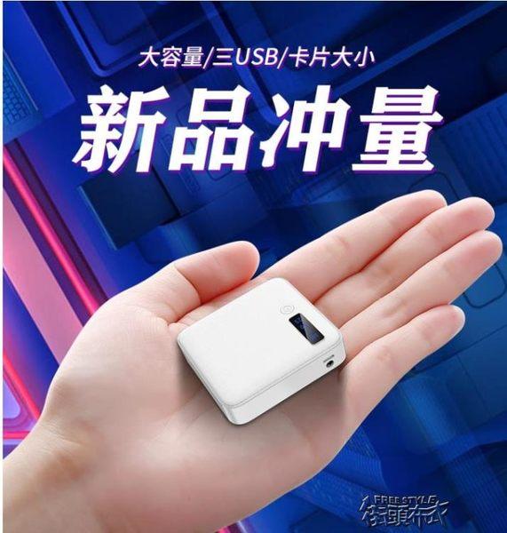 行動電源20000M毫安oppo蘋果X8華為vivo移動電源 街頭布衣