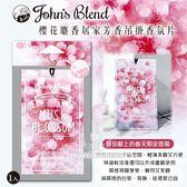 日本 John's Blend櫻花麝香居家芳香吊掛香氛片 (單片)