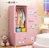 蔻絲兒童衣柜 嬰兒寶寶小孩衣櫥組裝簡易組合儲物小柜子收納柜子【櫻花本鋪】