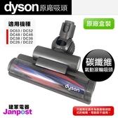 Dyson 戴森 DC63 DC48 DC26 DC36 DC38 DC52 新款氣動碳纖維吸頭 25cm 全新原廠盒裝