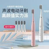 電動牙刷成人牙刷家用電動牙刷USB充電六檔軟毛防水聲波震動牙刷【快速出貨】