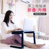 海易筆記本電腦桌床上用宿舍大學生懶人可摺疊升降支架床上小書桌 igo 樂活生活館