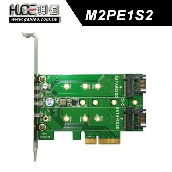 【免運費】伽利略  PCIe 4X M.2 SSD 轉接 擴充卡( M2PE1S2 ) /  支援2個 M.2 SATA 及1個 M.2 NVMe SSD